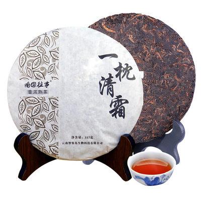 南国往事一枕清霜 茶叶 陈年普洱熟茶 七子饼茶 云南普尔茗茶 357g 包邮