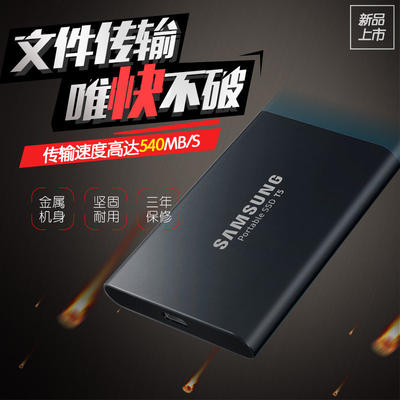 三星(SAMSUNG)移动固态硬盘SSD T5 1TB (MU-PA1T0B/CN)