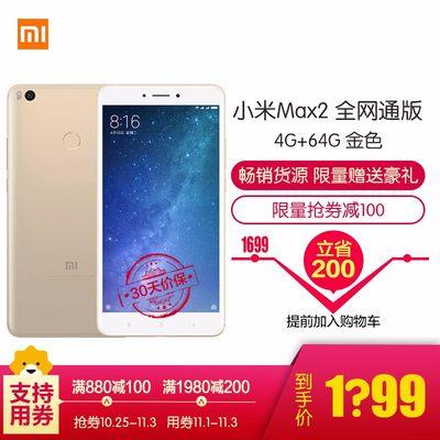 Xiaomi小米 小米手机Max2 4GB+64GB 金色 移动联通电信4G大屏手机
