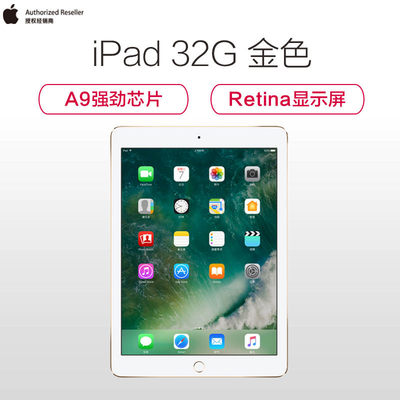 Apple iPad MP2G2CH A 9.7英寸