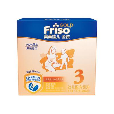 美素佳儿(Friso)金装幼儿配方奶粉 3段(1-3岁幼儿适用)900克(荷兰原装进口)