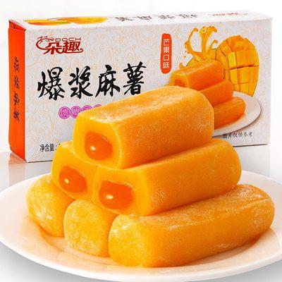 朵趣手造芒果味爆浆麻薯台式手工特产小吃糕点心208g
