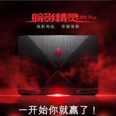 惠普(HP)暗影精灵III代Plus17.3英寸