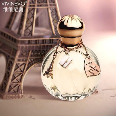 维维尼奥香水女士持久淡香水 法式精致淡香憧憬清新女香专柜正品