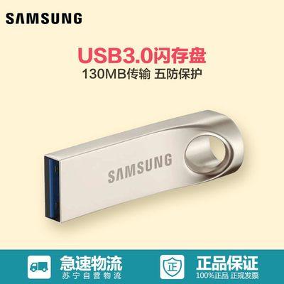 三星(SAMSUNG)BAR系列 32G 全金属五防 USB3.0 高速U盘 高速闪存盘 金属银