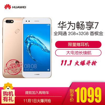 honor荣耀畅玩7X尊享版 4GB+128GB 铂光金 移动联通电信4G手机