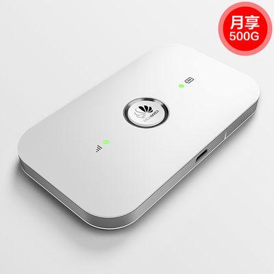 华为(HUAWEI)联通/电信双4G版无线路由器 移动随身随