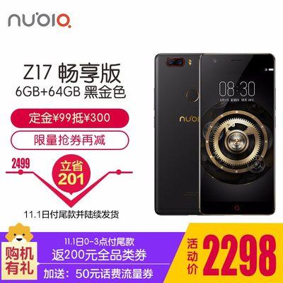 nubia努比亚Z17 畅享版 6GB+64GB 黑金 移动联通电信手机 无边框