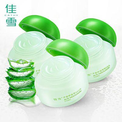 佳雪芦荟保湿霜3瓶量贩套装国货护肤品芦荟胶滋润补水面霜